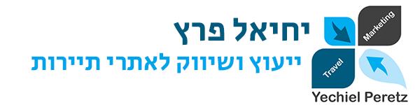 יחיאל פרץ | שיווק אתרי תיירות